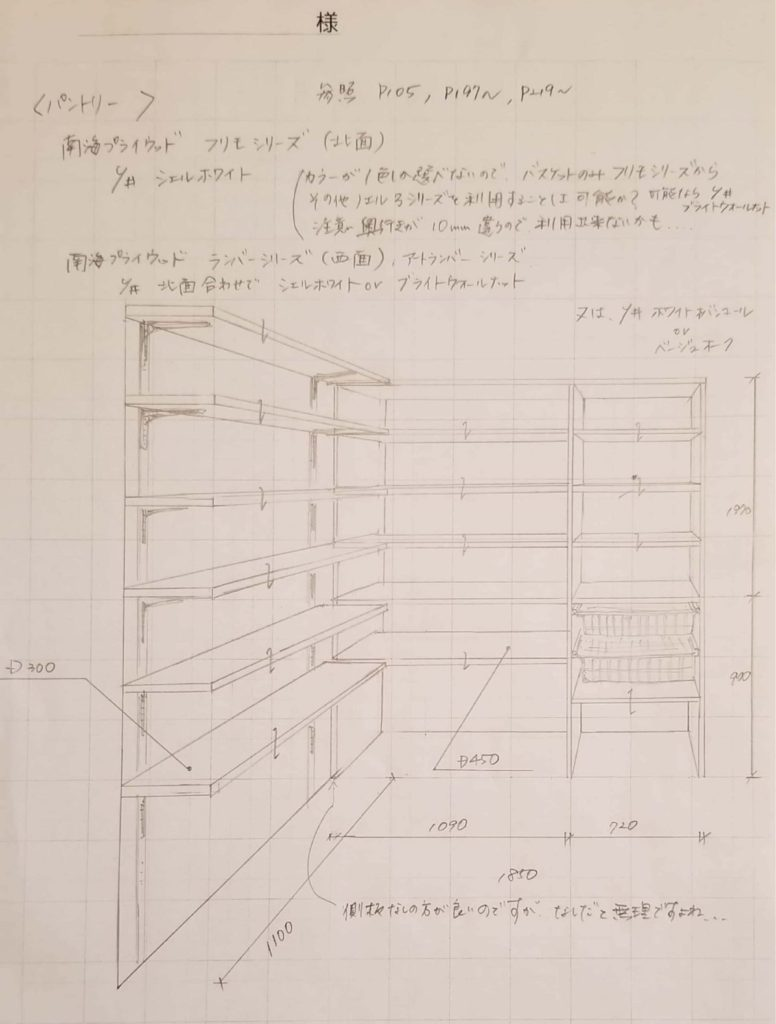 リフォーム会社店舗の改装【収納スペース】パントリー手書きパース
