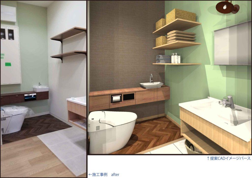 トイレと洗面 施工事例(after画像)と提案イメージパース比較