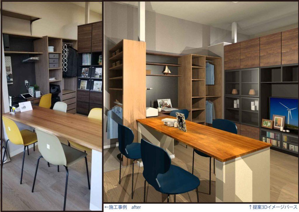 収納スペース施工事例(after画像)と提案イメージパース比較