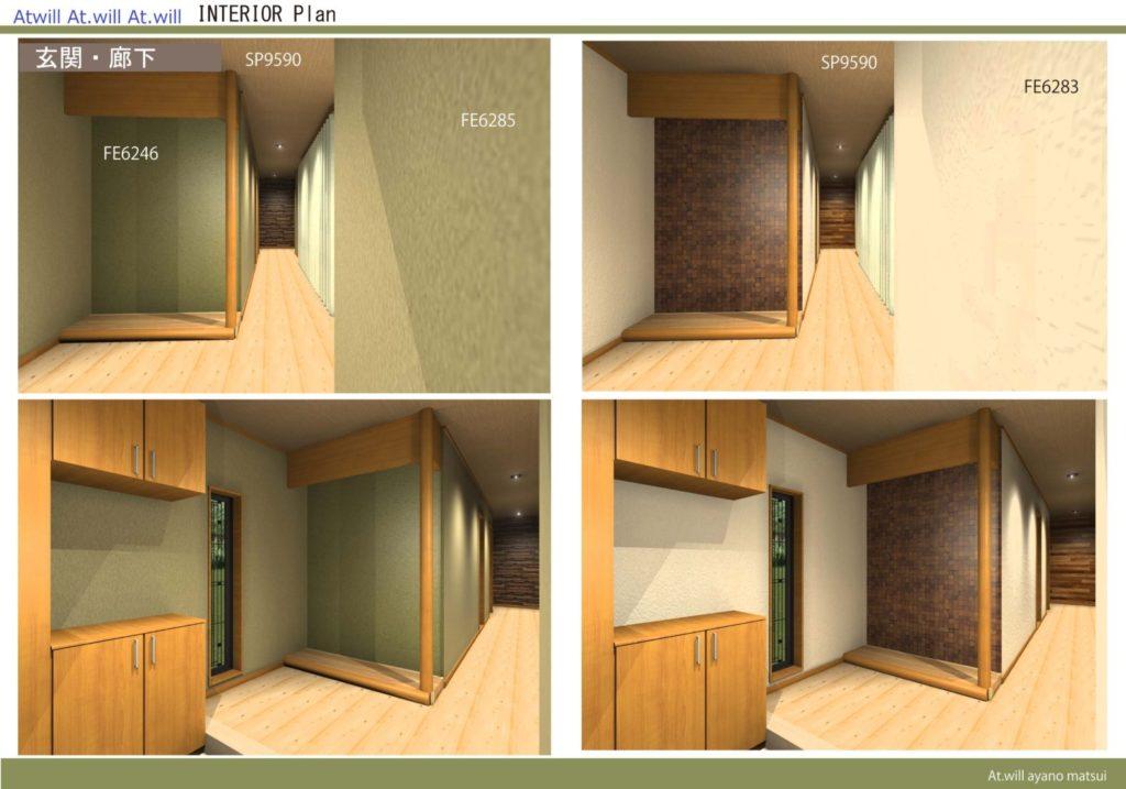 和住宅リフォーム 廊下クロス提案 型番記載プレゼンシート